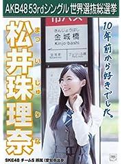【松井珠理奈】 公式生写真 AKB48 Teacher Teacher 劇場盤特典