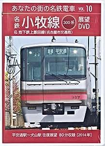 名鉄小牧線&上飯田線展望DVD