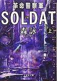 革命警察軍SOLDAT 上巻 (文芸社文庫)
