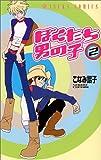 ぼくたち男の子 第2巻 (あすかコミックス)