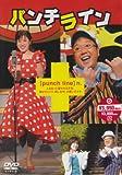 パンチライン[DVD]