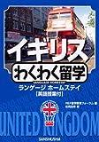 """イギリスわくわく留学―ランゲージホームステイ (""""Waku‐waku""""study abroad)"""