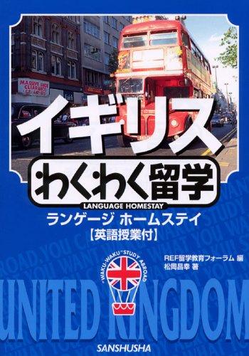 """イギリスわくわく留学―ランゲージホームステイ (""""Waku‐waku""""study abroad)の詳細を見る"""
