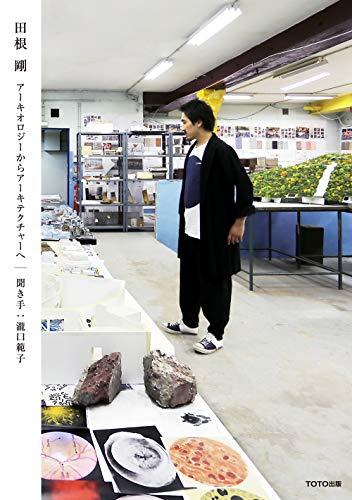 田根 剛 アーキオロジーからアーキテクチャーへ