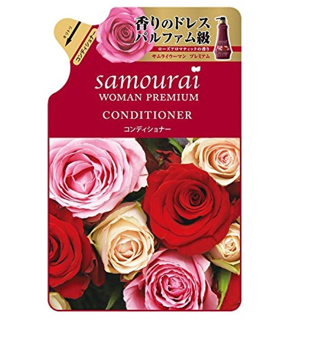 満員緑敬意を表してSamourai woman(サムライウーマン) サムライウーマン プレミアム コンディショナー つめかえ用 370mL