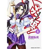 マケン姫っ!-MAKEN-KI!-2 (角川コミックス ドラゴンJr. 125-2)