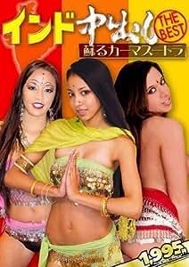 インド中出し THE BEST 蘇るカーマスートラ 桃太郎映像出版 [DVD]
