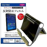 メディアカバーマーケット Huawei dtab Compact d-02H docomo [8インチ(1920x1200)]機種用 【ポータブルスタンド と 反射防止液晶保護フィルム のセット】 角度調整自在 折り畳み式