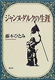 ジャンヌ・ダルクの生涯 / 藤本 ひとみ のシリーズ情報を見る