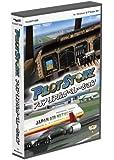 テクノブレイン パイロットストーリー747リアルオペレーション