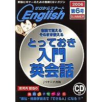 ゼロからスタート English (イングリッシュ) 2006年 07月号 [雑誌]