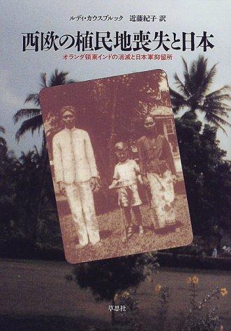 西欧の植民地喪失と日本―オランダ領東インドの消滅と日本軍抑留所の詳細を見る