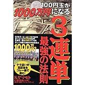 100円玉が1000万円になる3連単最強の法則