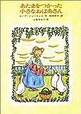 あたまをつかった小さなおばあさん (世界傑作童話シリーズ)