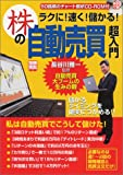 別冊宝島986『株の自動売買 超入門』 (別冊宝島 (986))
