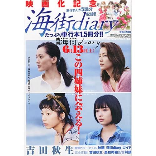「海街diary」映画化記念号 2015年 07 月号 [雑誌]: 月刊flowers 増刊