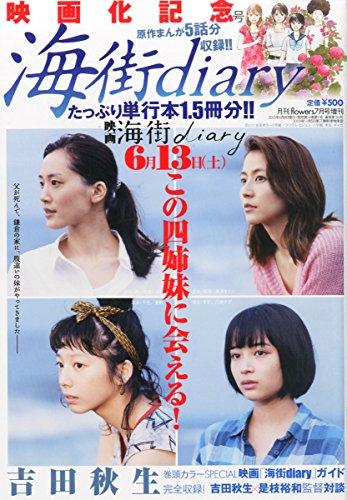 「海街diary」映画化記念号 2015年 07 月号 [雑誌]: 月刊flowers 増刊の詳細を見る