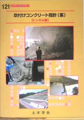 吹付けコンクリート指針(案)―トンネル編 (コンクリートライブラリー)