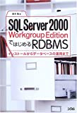 SQL Server 2000 Workgroup EditionではじめるRDBMS