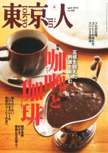 東京人 2014年 04月号 [雑誌]の詳細を見る