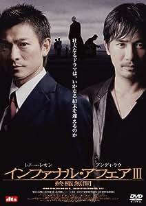 インファナル・アフェアIII 終極無間 [DVD]