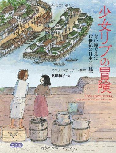 少女リブの冒険―青い瞳で見た17世紀の日本と台湾