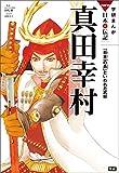 学研まんが NEW日本の伝記6 真田幸村