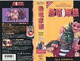 恐竜家族〔3〕 [VHS]