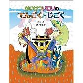 かいけつゾロリのてんごくとじごく (31) (かいけつゾロリシリーズ  ポプラ社の新・小さな童話)