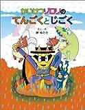 かいけつゾロリのてんごくとじごく(31) (かいけつゾロリシリーズ ポプラ社の新・小さな童話)