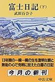 富士日記〈下〉 (中公文庫) 画像
