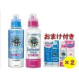 ヤシノミ洗剤 洗たくスターターセット 洗たく洗剤 600mL+柔軟剤 600mL(おまけ付)