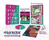 けものフレンズBD付オフィシャルガイドブック (3) 画像