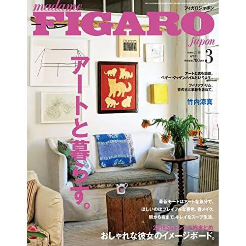 madame FIGARO japon (フィガロ ジャポン) 2018年3月号 [アートと暮らす。/FIGARO homme 竹内涼真]