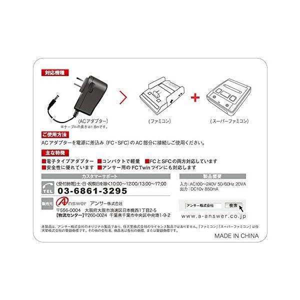 FC/SFC用 ACアダプタの紹介画像3