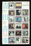 ユリイカ2003年4月臨時増刊号 総特集=吉田喜重