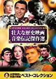 壮大な 歴史映画 音楽伝記 傑作選 DVD10枚組 10CID-6015