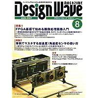 Design Wave MAGAZINE (デザイン ウェーブ マガジン) 2007年 08月号 [雑誌]