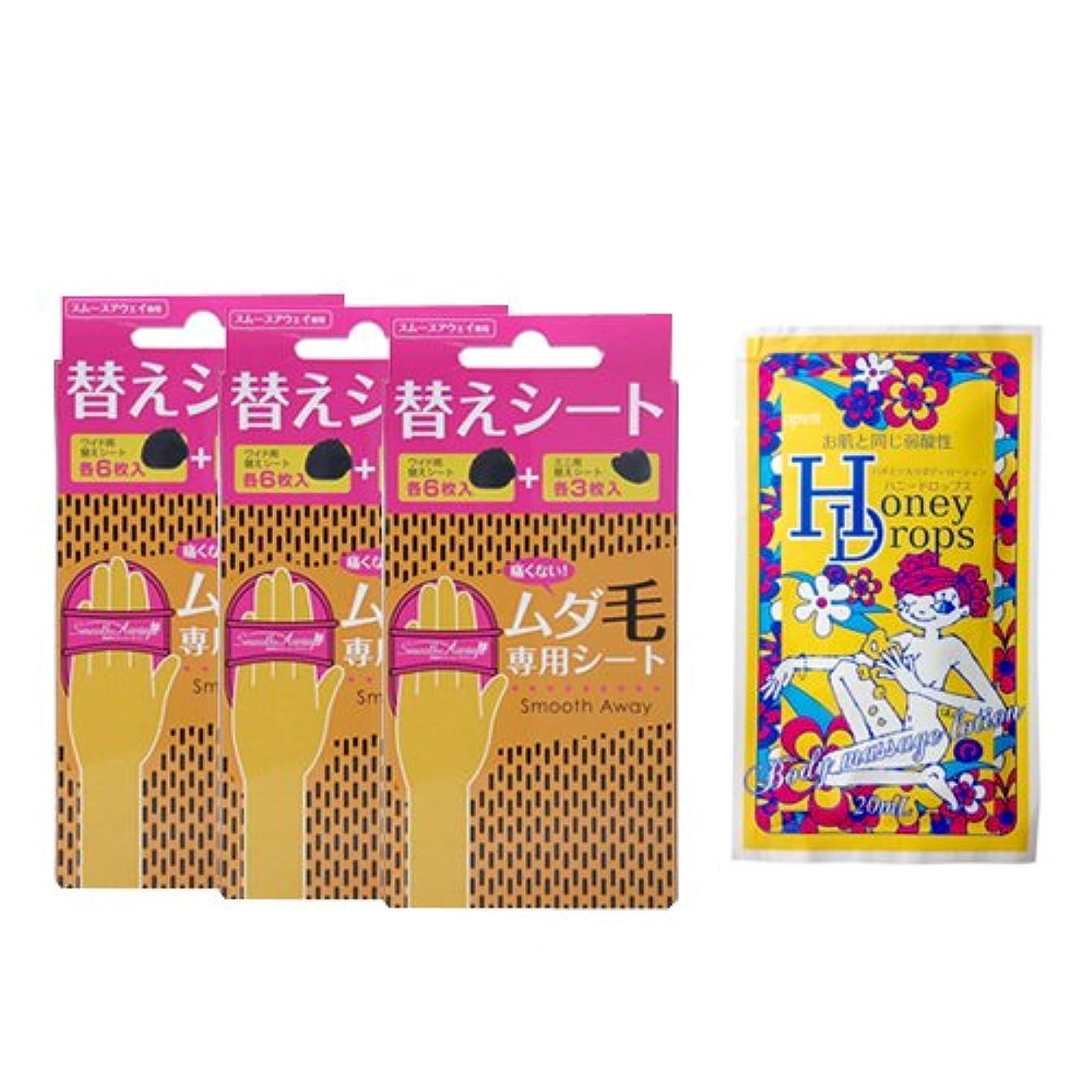 白雪姫ゲストインデックススムースアウェイ替えシート × 3個 + ハニードロップス20mlセット