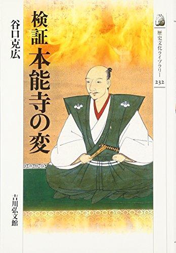 検証 本能寺の変 (歴史文化ライブラリー)