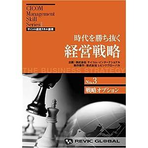 時代を勝ち抜く 経営戦略 〔3〕 [DVD]