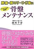 【バーゲンブック】 骨盤メンテナンス-腰痛・肩コリ・ひざ痛にバンド1本で簡単!