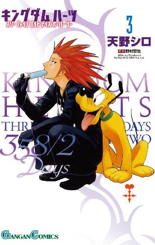 キングダム ハーツ 358/2Days(3) (ガンガンコミックス)の詳細を見る
