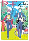 ヤギくんとメイさん 分冊版(9) 12通目、13通目 (ARIAコミックス)