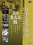 日本文化の源流 第3巻 「美を支える技」 昭和・高度成長直前の日本で [DVD]