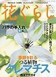 花ぐらし 2010年 08月号 [雑誌] 画像