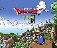 「ドラゴンクエスト」ゲーム音源大全集3