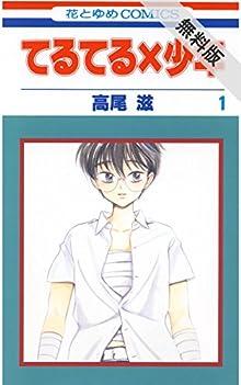 てるてる×少年【期間限定無料版】 1 (花とゆめコミックス)