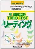 徹底攻略TOEIC TESTリーディング―New Version対応