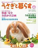うさぎと暮らす 2011年 07月号 [雑誌] 画像